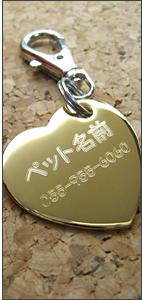 ドッグタグ・ペット迷子札、ハート型ゴールド(クリックで拡大画像)