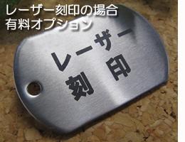 ドッグタグ(鏡面仕上げ) レーザー刻印