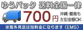ゆうパック送料全国一律700円