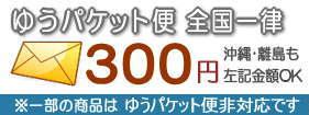 メール便送料全国一律300円